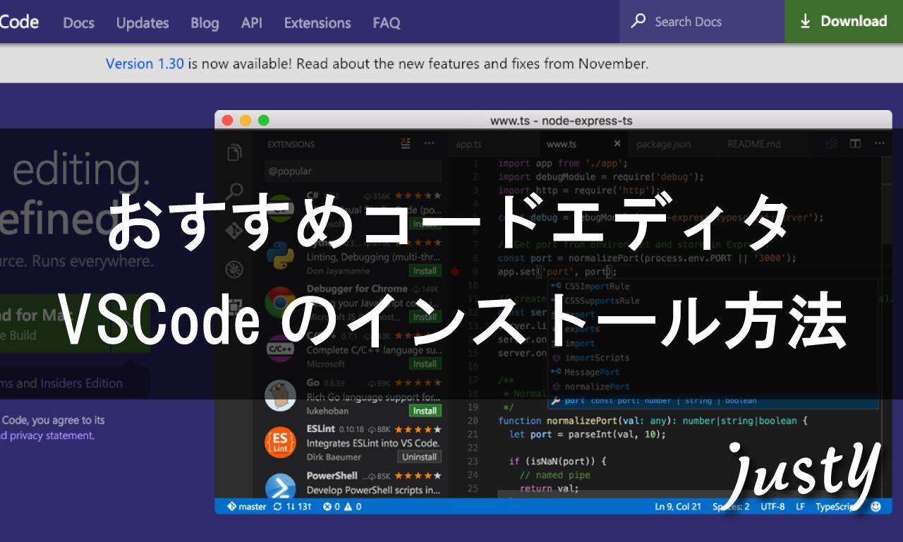 【2019年最新版】プログラミングにおすすめのコードエディタVSCode(Visual Studio Code)のインストール・設定方法
