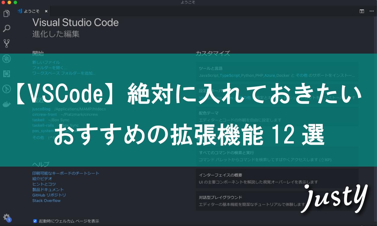 【2019年最新版】まだ入れてないの?Visual Studio Code での開発が捗るオススメ必須拡張機能12選