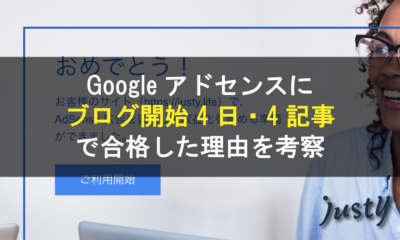 【Googleアドセンス審査結果】記事数は関係ない?ブログ開始から4日目&たった4記事で申請したらアドセンスの審査に一発合格した理由を考察