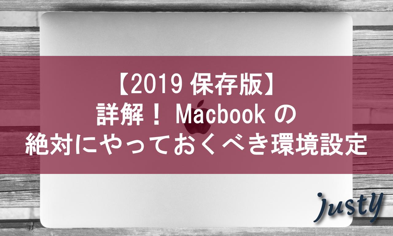 【2019保存版・初心者向け】詳解!Macbookを買ったら絶対にやっておきたいおすすめの初期環境設定
