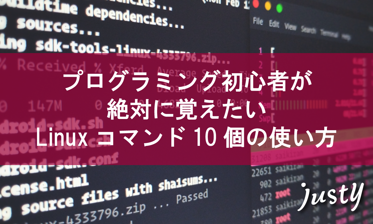 プログラミング初心者が絶対に覚えたいLinuxコマンド一覧10選