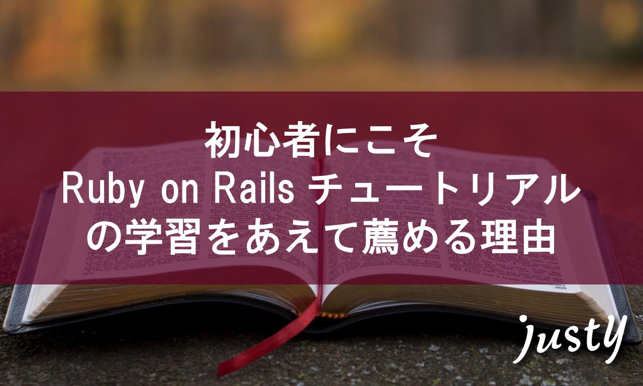僕がプログラミング初心者にRuby on Railsチュートリアルの学習をあえて薦める理由