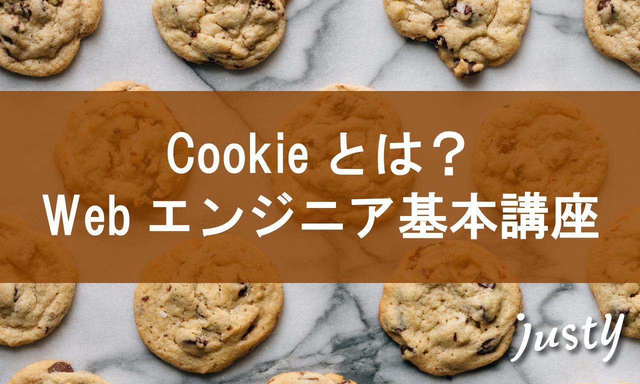 Cookie(クッキー)とは何か理解してる?Cookieの基礎の基礎をイラスト付きで紹介:Webエンジニア基礎講座